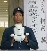 aiuchimakoto.jpg