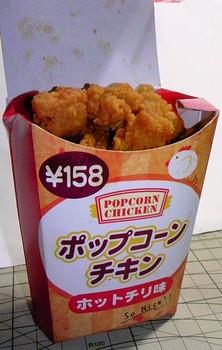 popcornfamima.jpg